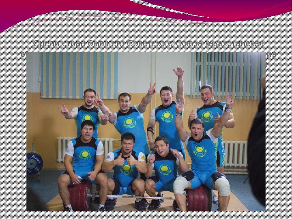 Среди стран бывшего Советского Союза казахстанская сборная заняла третье мест...