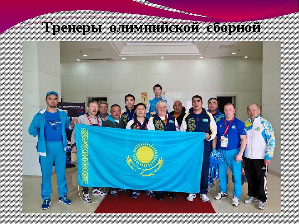 Тренеры олимпийской сборной