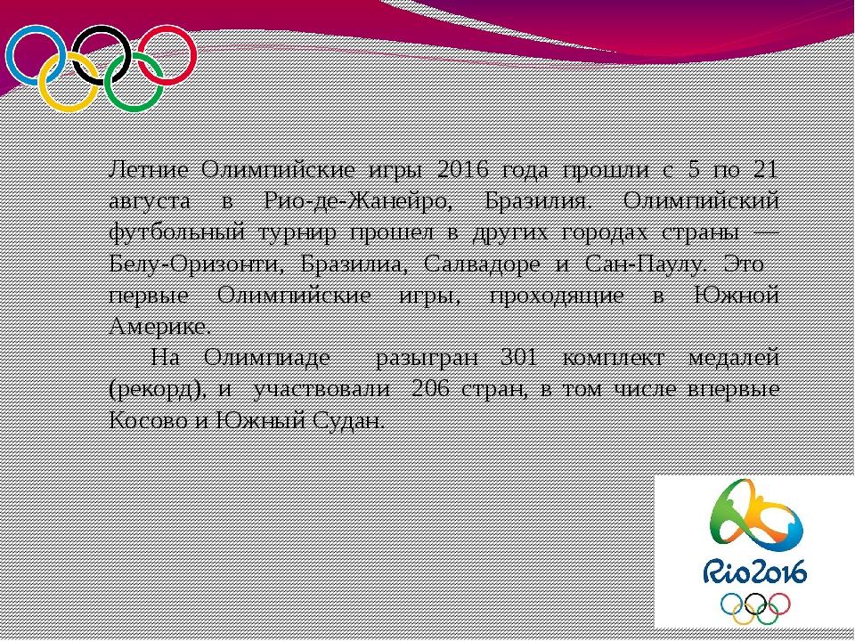 Летние Олимпийские игры 2016 года прошли с 5 по 21 августа в Рио-де-Жанейро,...