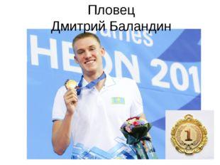 Пловец Дмитрий Баландин