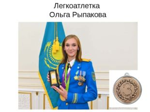 Легкоатлетка Ольга Рыпакова