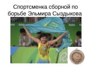 Спортсменка сборной по борьбе Эльмира Сыздыкова