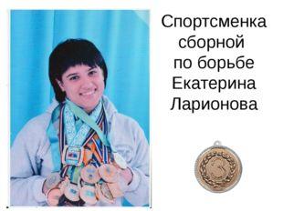 Спортсменка сборной по борьбе Екатерина Ларионова
