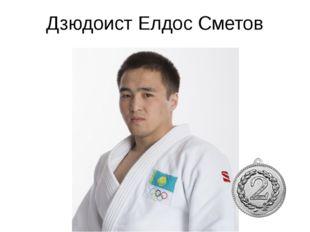 Дзюдоист Елдос Сметов