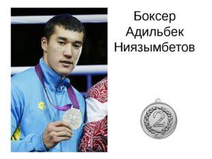 Боксер Адильбек Ниязымбетов