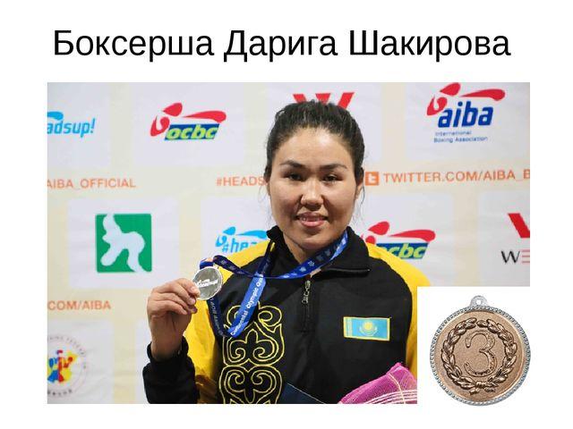 Боксерша Дарига Шакирова