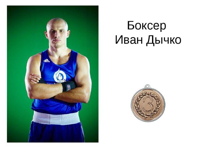 Боксер Иван Дычко