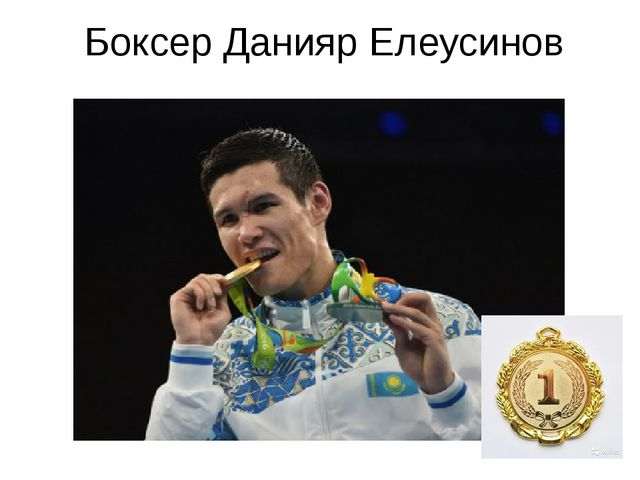 Боксер Данияр Елеусинов