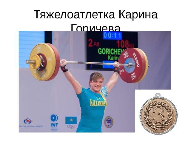 Тяжелоатлетка Карина Горичева