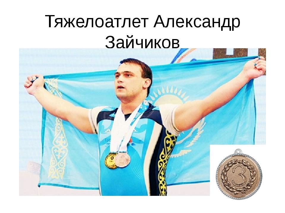 Тяжелоатлет Александр Зайчиков