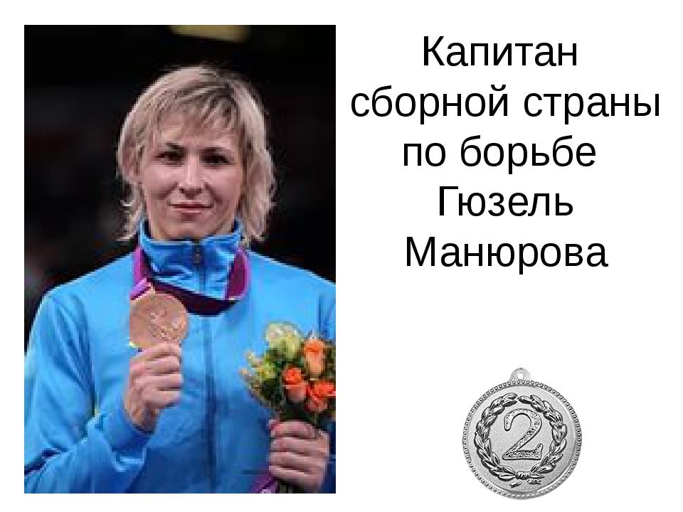 Капитан сборной страны по борьбе Гюзель Манюрова