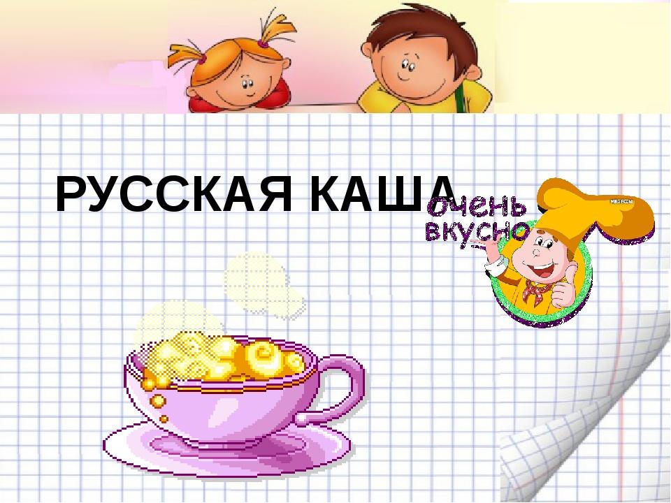РУССКАЯ КАША