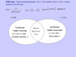 №83 есеп: берілген функцияның жұп , тақ немесе жұп та ,тақ та емес екенін көр