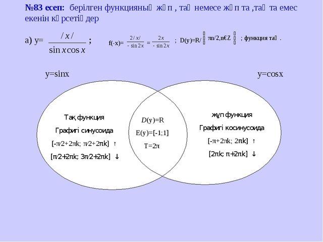 №83 есеп: берілген функцияның жұп , тақ немесе жұп та ,тақ та емес екенін көр...
