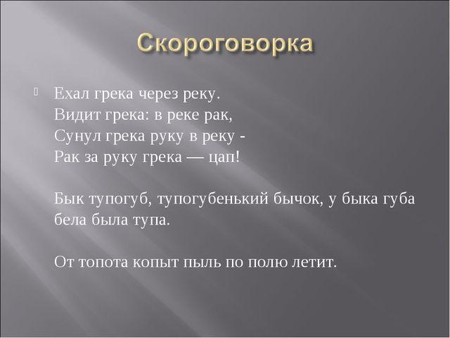 Ехал грека через реку. Видит грека: в реке рак, Сунул грека руку в реку - Рак...