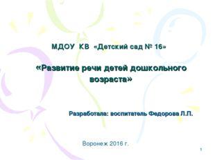 * МДОУ КВ «Детский сад № 16» «Развитие речи детей дошкольного возраста» Разра