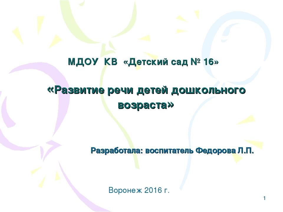 * МДОУ КВ «Детский сад № 16» «Развитие речи детей дошкольного возраста» Разра...