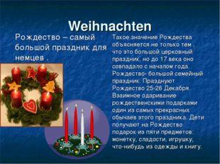 Weihnachten Рождество – самый большой праздник для немцев . Такое значение Р