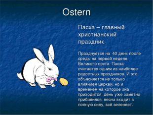 Ostern Пасха – главный христианский праздник. Празднуется на 40 день после ср