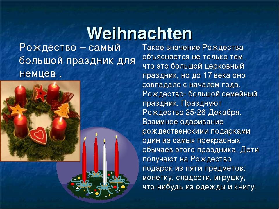 Weihnachten Рождество – самый большой праздник для немцев . Такое значение Р...