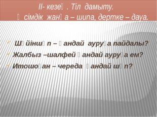 ІІ- кезең. Тіл дамыту. Өсімдік жанға – шипа, дертке – дауа. Шүйіншөп – қанда