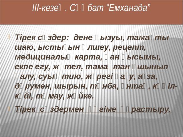 """ІІІ-кезең. Сұқбат """"Емханада"""" Тірек сөздер: дене қызуы, тамақты шаю, ыстығын..."""