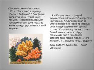 "Сборник стихов «Листопад»      1901 г.  ""Листопад"" и перевод ""Песни о Гайава"
