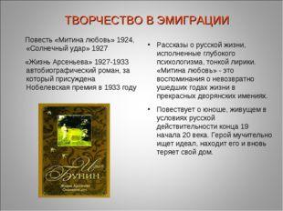Повесть «Митина любовь» 1924, «Солнечный удар» 1927     Повесть «Митина любо