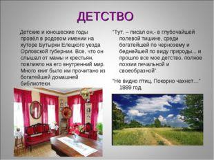 Детские и юношеские годы провёл в родовом имении на хуторе Бутырки Елецкого у