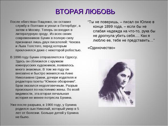 После «бегства» Пащенко, он оставил службу в Полтаве и уехал в Петербург, а з...