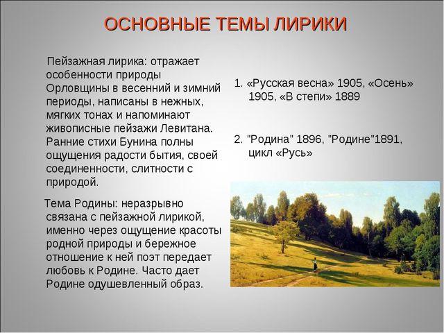 Пейзажная лирика: отражает особенности природы Орловщины в весенний и зимний...