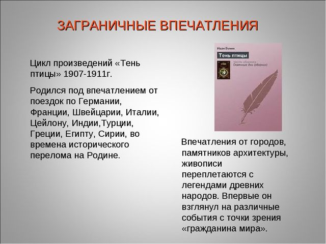Цикл произведений «Тень птицы» 1907-1911г.     Цикл произведений «Тень птицы...