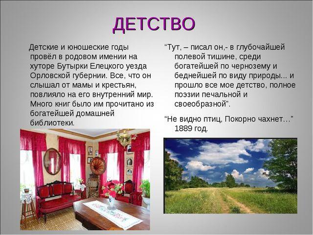 Детские и юношеские годы провёл в родовом имении на хуторе Бутырки Елецкого у...