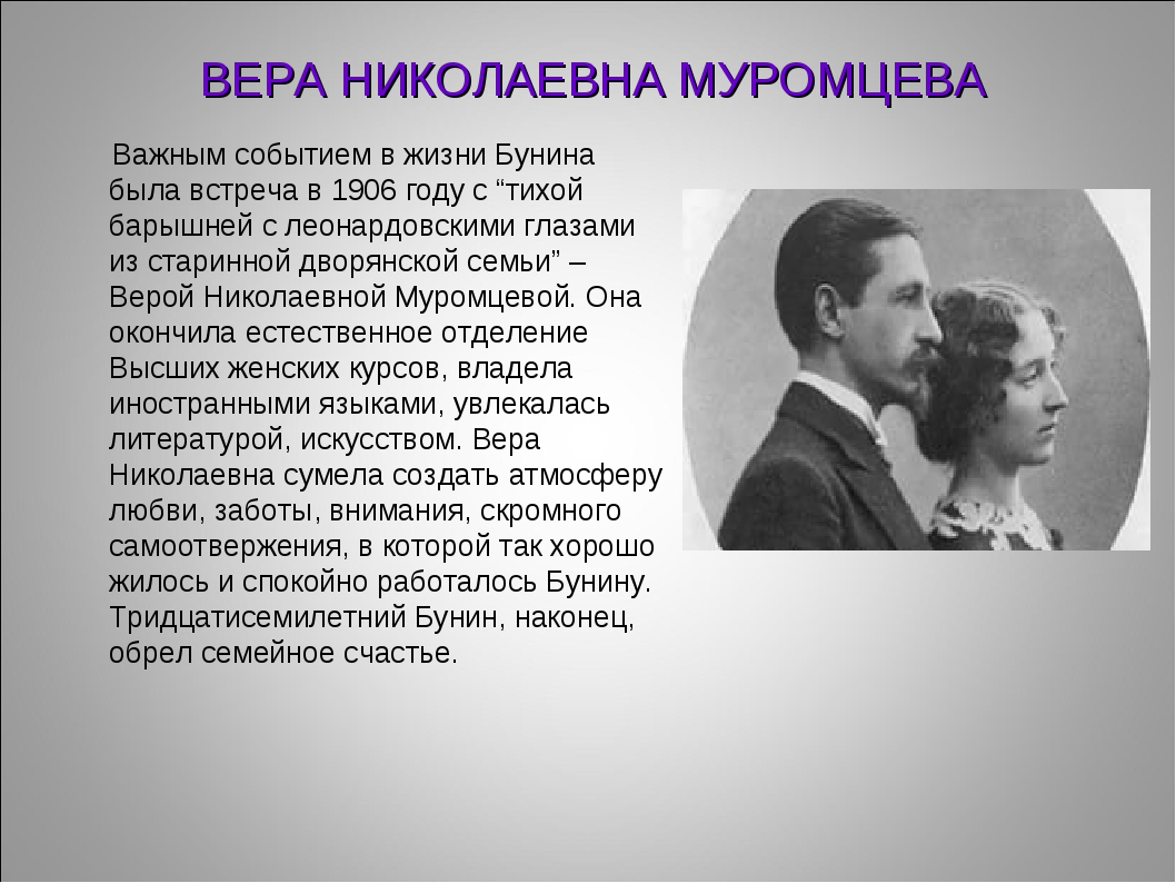 """Важным событием в жизни Бунина была встреча в 1906 году с """"тихой барышней с л..."""
