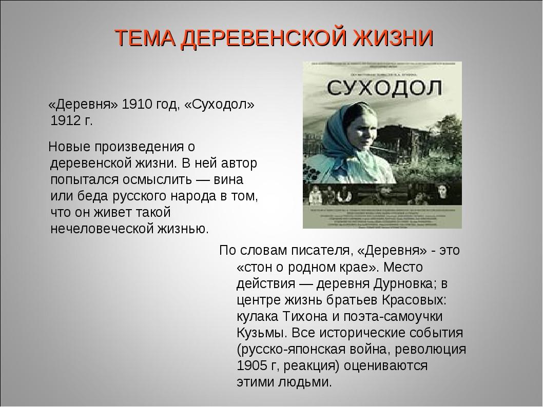 «Деревня» 1910 год, «Суходол» 1912 г.     «Деревня» 1910 год, «Суходол» 1912...