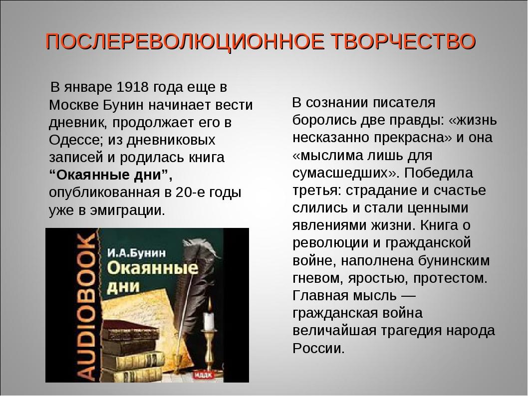 В январе 1918 года еще в Москве Бунин начинает вести дневник, продолжает его...