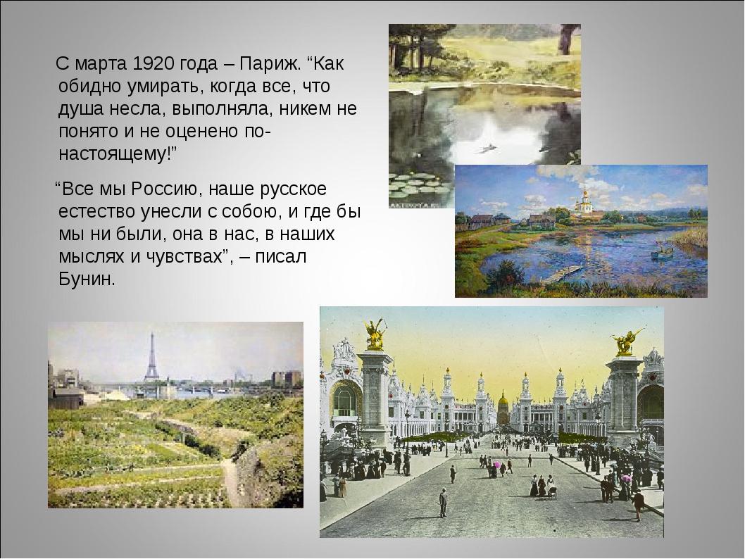 """С марта 1920 года – Париж. """"Как обидно умирать, когда все, что душа несла, вы..."""
