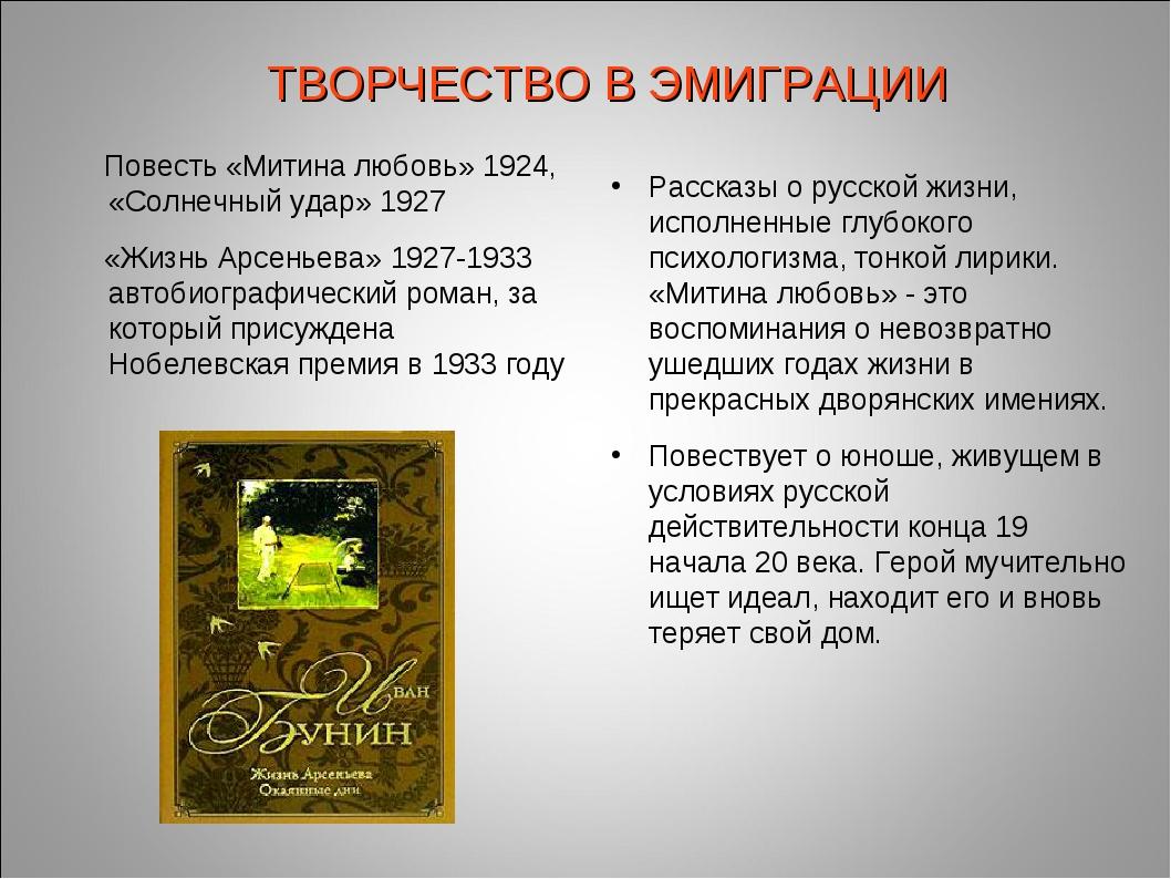 Повесть «Митина любовь» 1924, «Солнечный удар» 1927     Повесть «Митина любо...