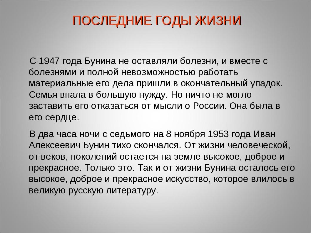 С 1947 года Бунина не оставляли болезни, и вместе с болезнями и полной невозм...