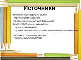 Источники http://lirizm.ru/Bez-zagolovka-35.html http://www.igraza.ru/obg.htm