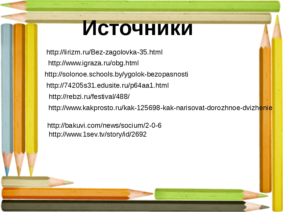 Источники http://lirizm.ru/Bez-zagolovka-35.html http://www.igraza.ru/obg.htm...