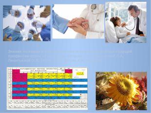 Знания по химии и биологии стали основой для выбора будущей профессии врача е