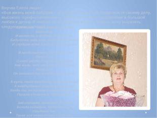 Внучка Елена пишет: «Вся жизнь моей бабушки – образец беззаветной преданности
