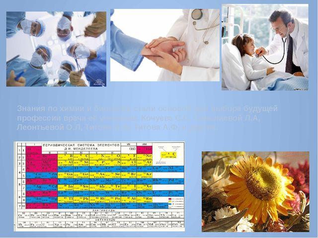 Знания по химии и биологии стали основой для выбора будущей профессии врача е...