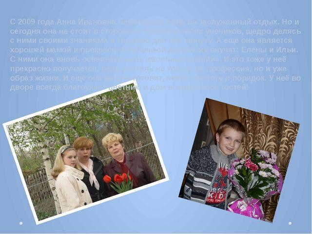 С 2009 года Анна Ивановна Чеботарева ушла на заслуженный отдых. Но и сегодня...