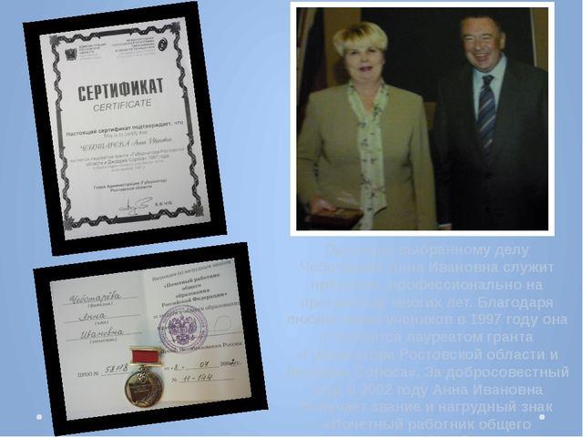 Однажды выбранному делу Чеботарева Анна Ивановна служит преданно, профессиона...
