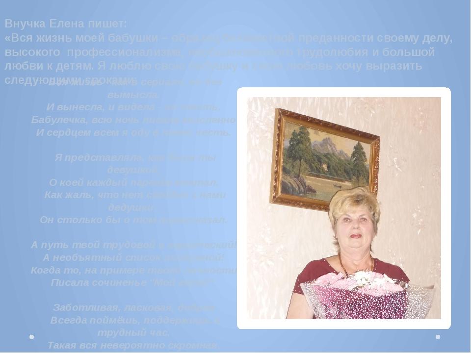 Внучка Елена пишет: «Вся жизнь моей бабушки – образец беззаветной преданности...