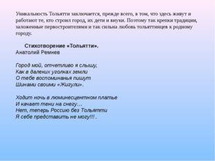 Уникальность Тольятти заключается, прежде всего, в том, что здесь живут и раб