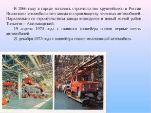 В 1966 году в городе началось строительство крупнейшего в России Волжского ав