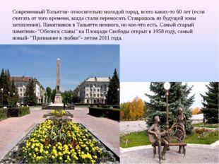 Современный Тольятти- относительно молодой город, всего каких-то 60 лет (есл